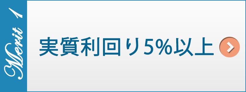 実質利回り5%以上