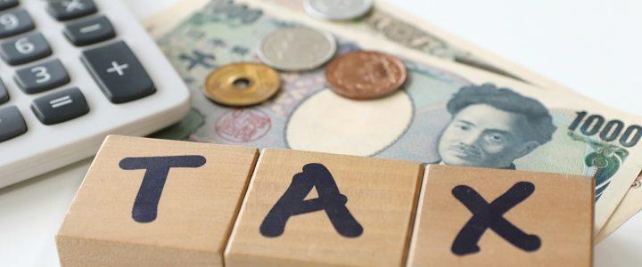 贈与税を払って相続税を減らす!