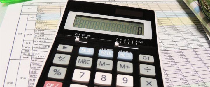 経費と家事関連費との分かれ目!