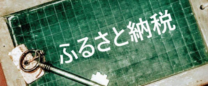 ふるさと納税で京都アニメーションへの寄附