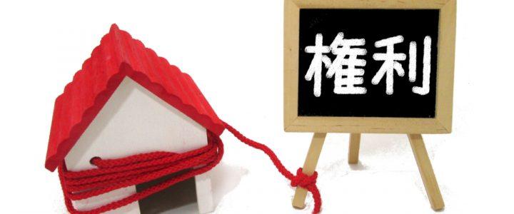 アパート経営目的の親子間土地使用貸借は〇